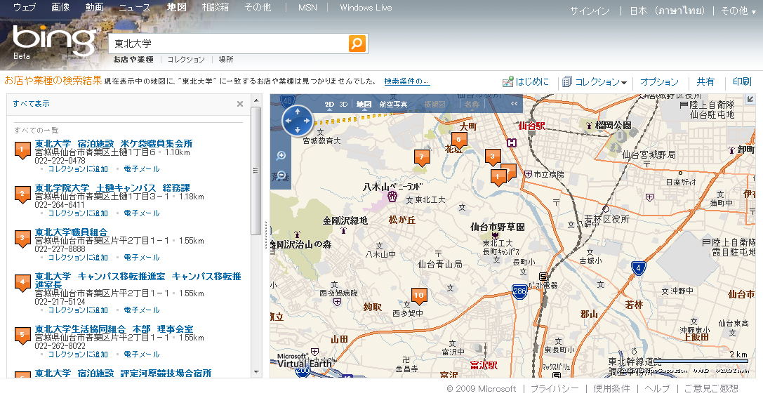 Map Search Result from Bing (JP)